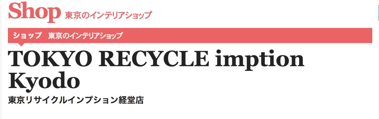 リサイクルショップ 経堂