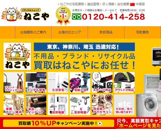 錦糸町 リサイクルショップ