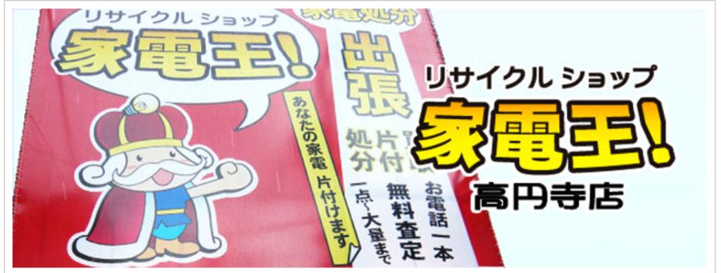 高円寺 リサイクルショップ