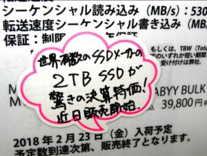 SSD 大容量