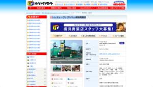 長津田 リサイクルショップ