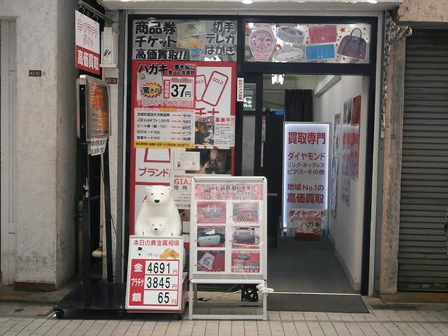 阿佐ヶ谷 リサイクルショップ