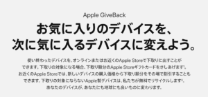 Apple iPad 下取り