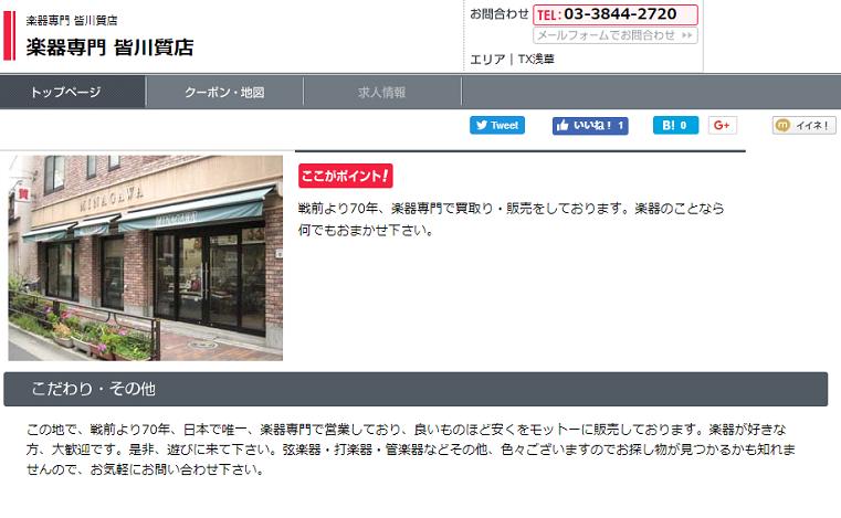 上野 質屋