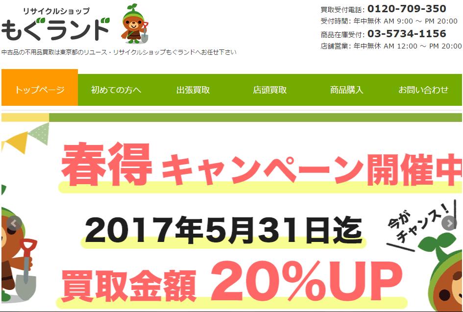 千代田区 家具・家電 買取