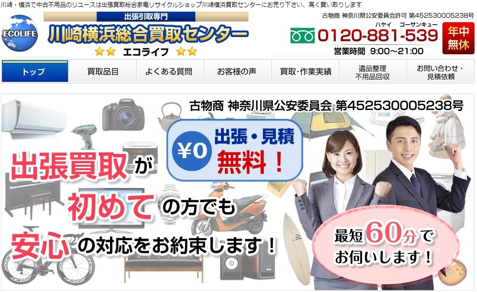 大田区 リサイクルショップ 家具
