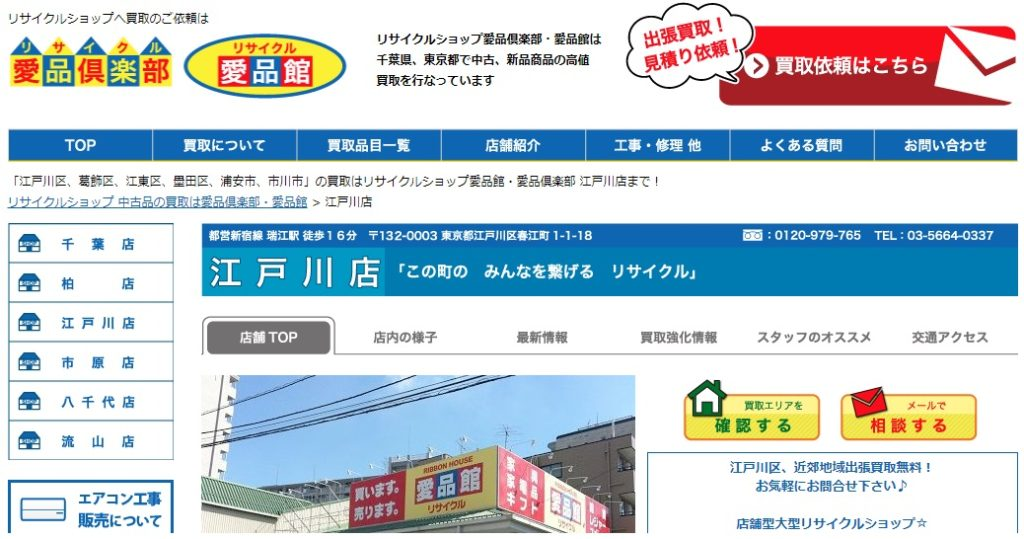 江戸川区 リサイクルショップ 家具