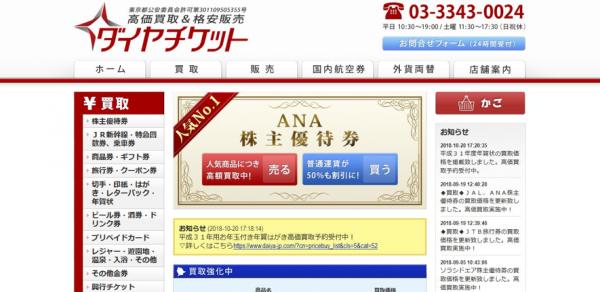 新宿 チケット 買取
