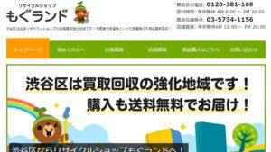 大岡山 リサイクルショップ