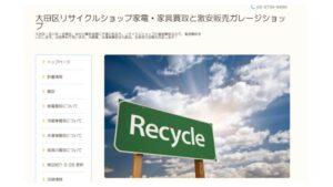 蒲田 リサイクルショップ