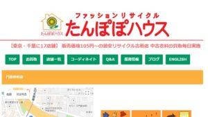 日本橋 リサイクルショップ