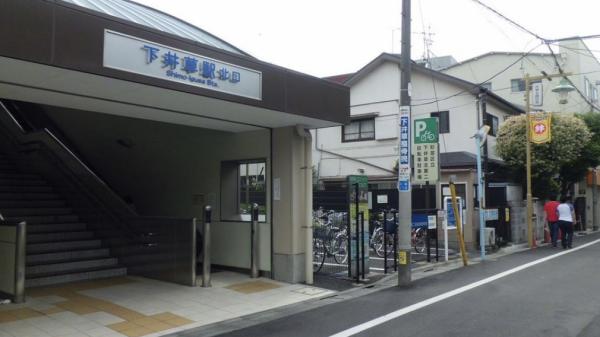 下井草 リサイクルショップ