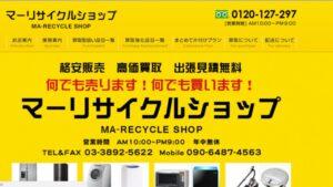 田端 リサイクルショップ