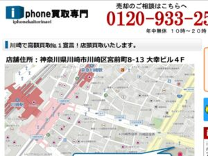 iphone 買取 川崎