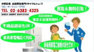 早稲田 リサイクルショップ