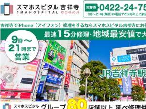 iphone 買取 吉祥寺