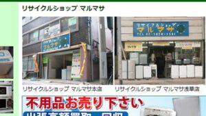 上野 リサイクルショップ