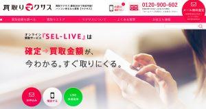 iPhoneX 下取り au