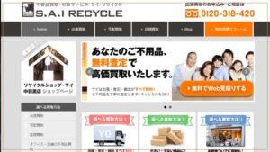 赤坂 リサイクルショップ