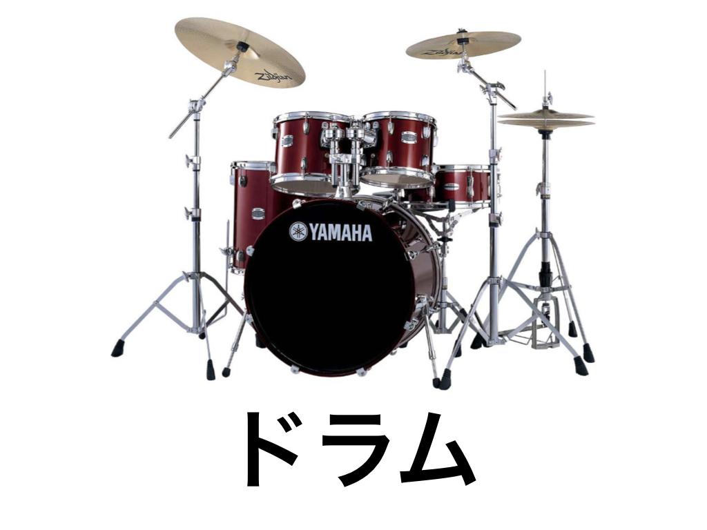ドラム 買取
