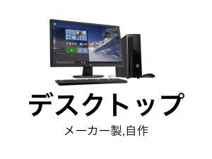 デスクトップPC 買取