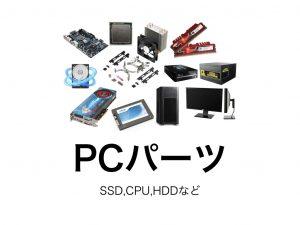 PCパーツ 買取