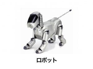 おもちゃ ロボット 買取