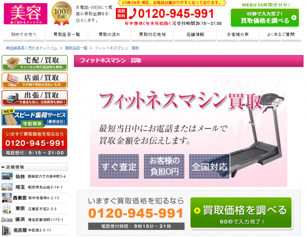 東京 トレーニングマシン 買取