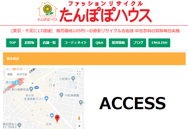 江東区 リサイクルショップ ブランド