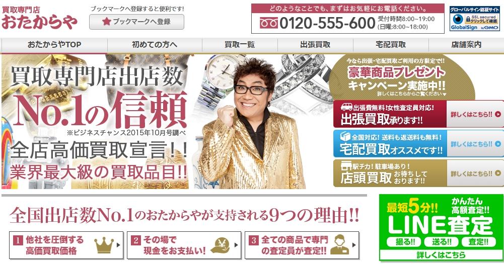 千代田区 リサイクルショップ ブランド