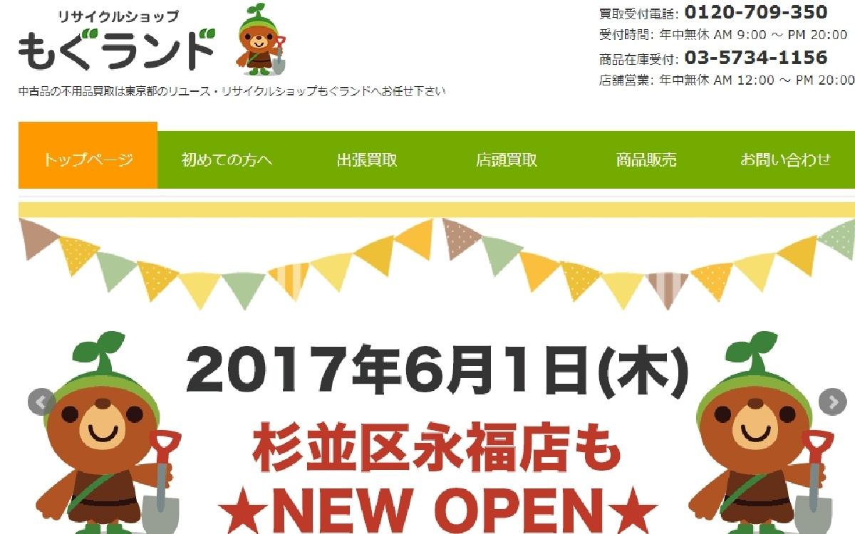 浜松町 リサイクルショップ