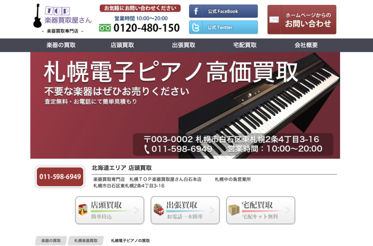 電子ピアノ買取 札幌
