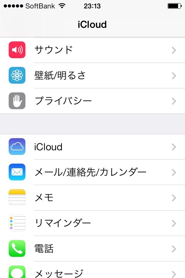 iPod touch買取