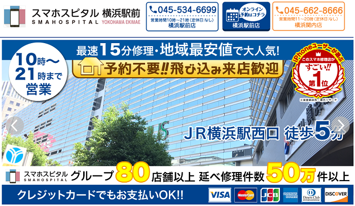 スマホ買取 横浜