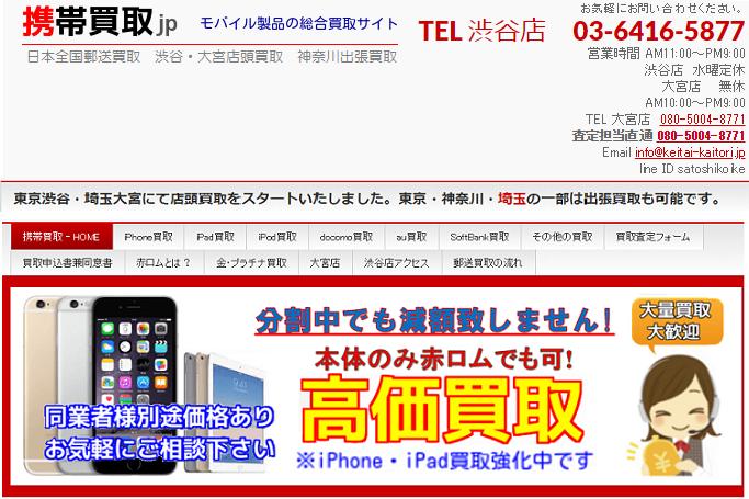 iPhone 買取 渋谷