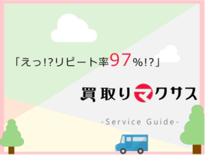 iphone7 Plus 買取