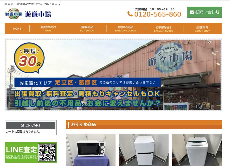 竹塚 リサイクルショップ